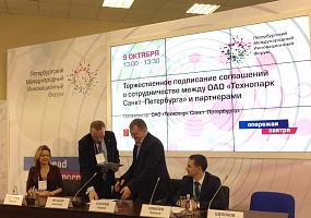 Signing an agreement between Maryino Industrial Park and Technopark of St. Petersburg